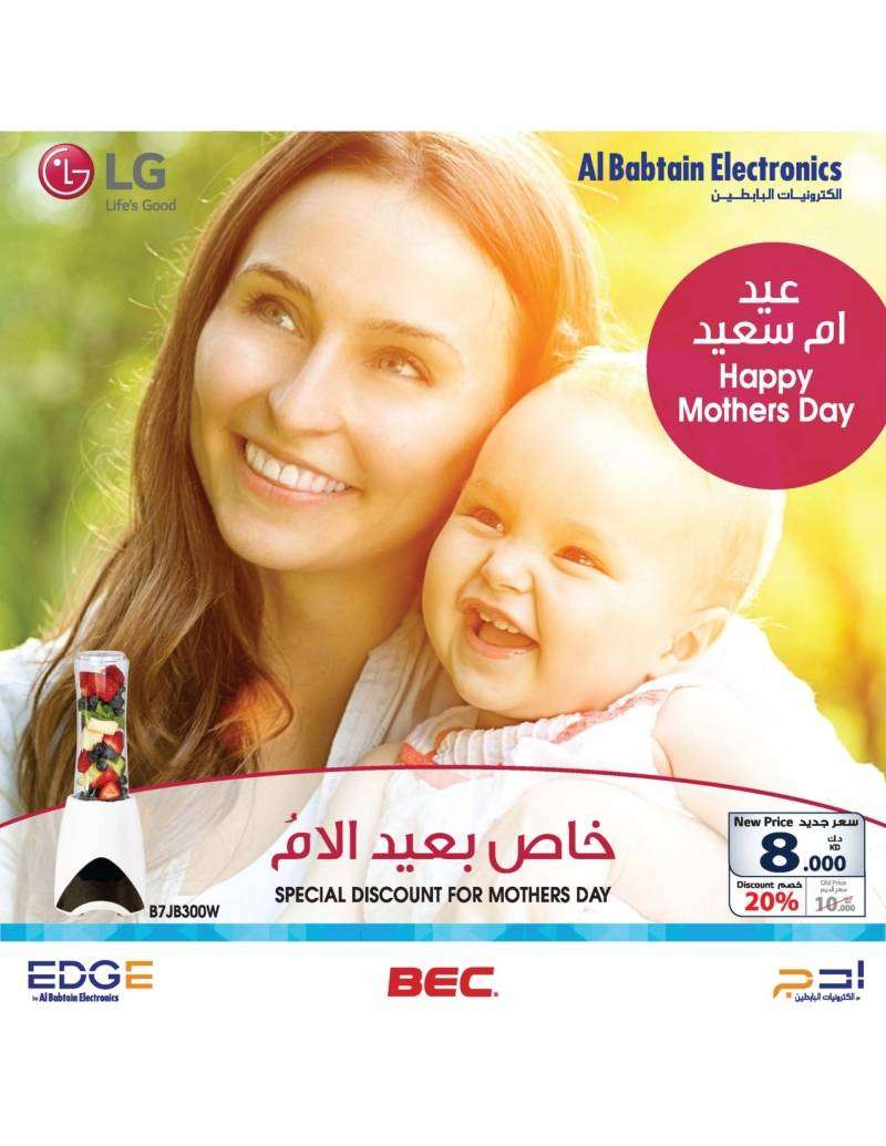happy-mothers-day-kuwait