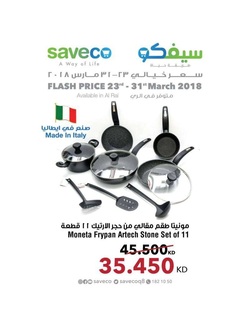 flash-price-kuwait