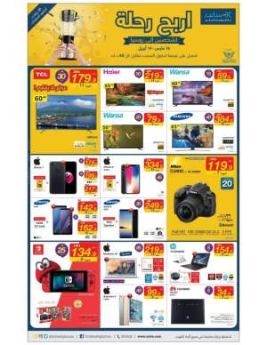 xcite-mixed-offers in kuwait