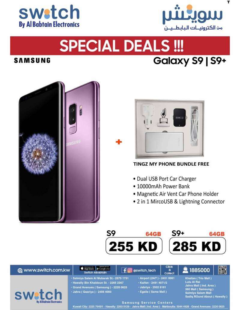 samsung-galaxy-s9-and-samsung-galaxy-s9-plus-offers-kuwait