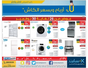 kitchen-appliances-offers in kuwait