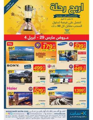 weekly-catalogue-offer in kuwait