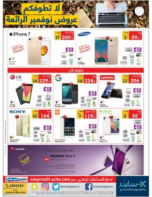 mobile-offers in kuwait