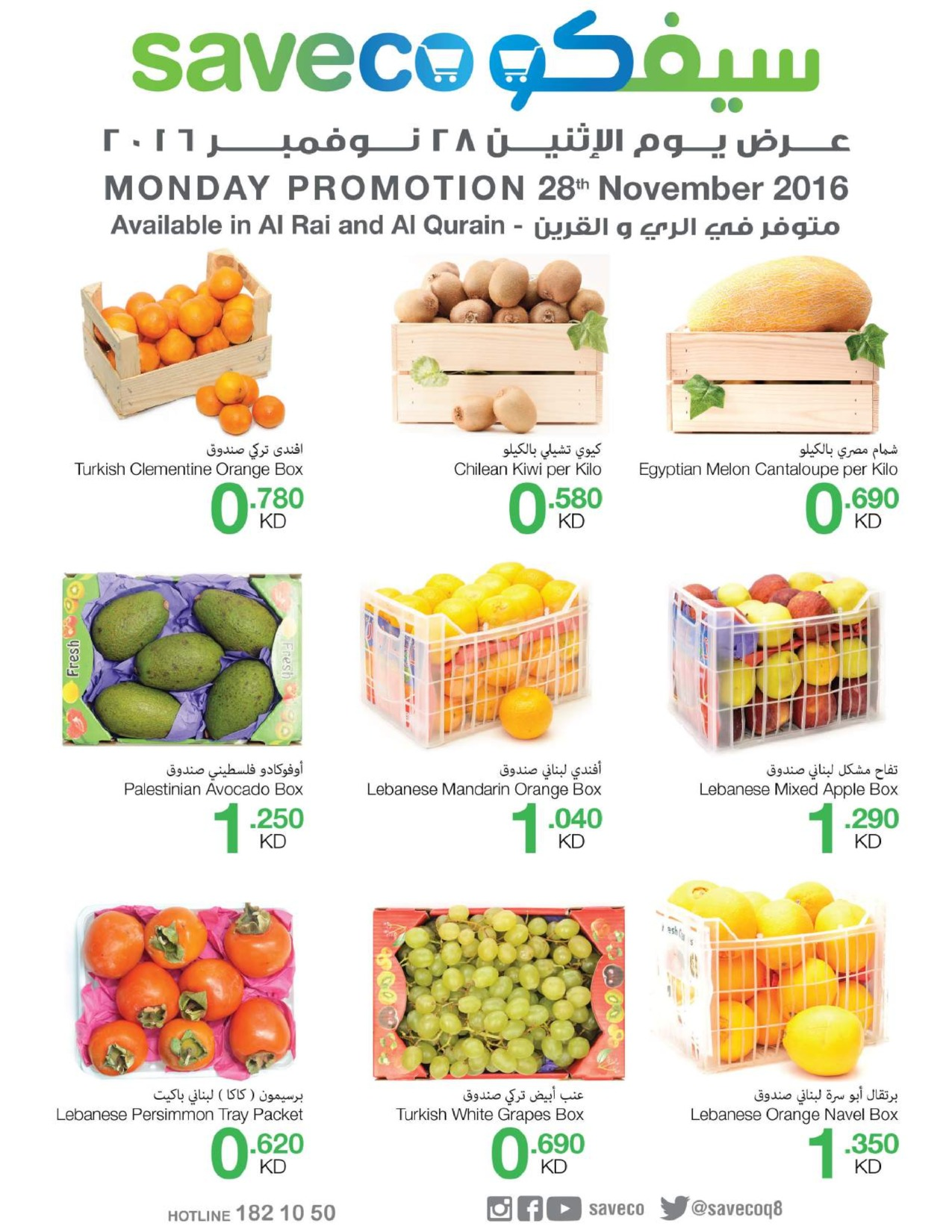 monday-promotion-kuwait