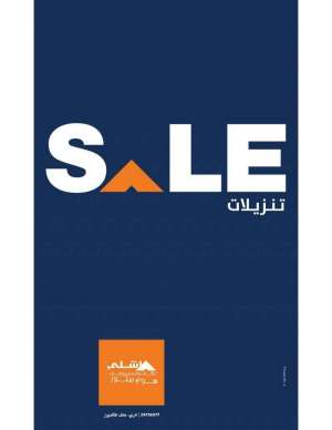 sale-offer in kuwait