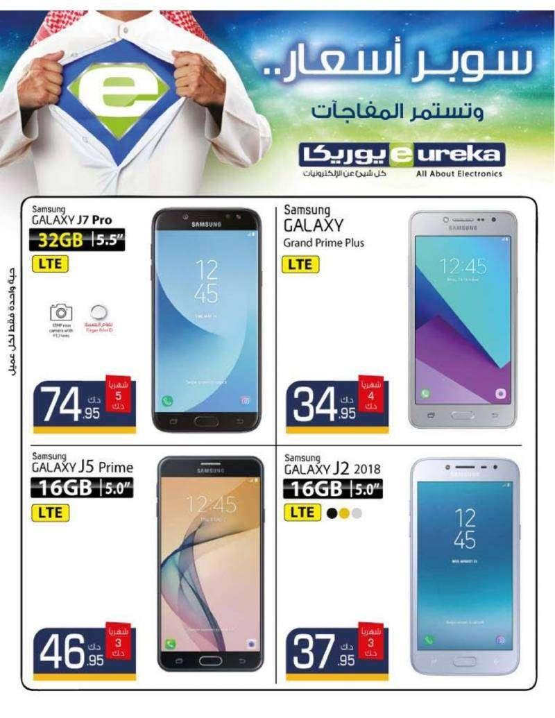Monday Offers | Eureka Electronics | Kuwait Local