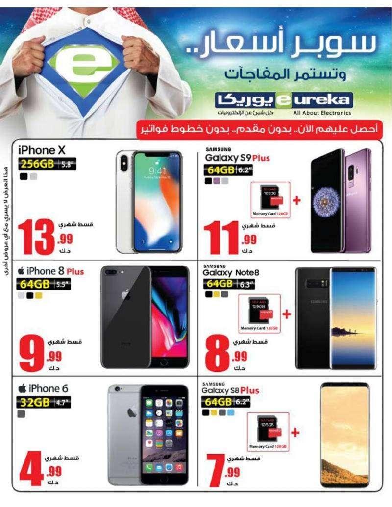 Wednesday Offers in Eureka Electronics | Eureka Electronics