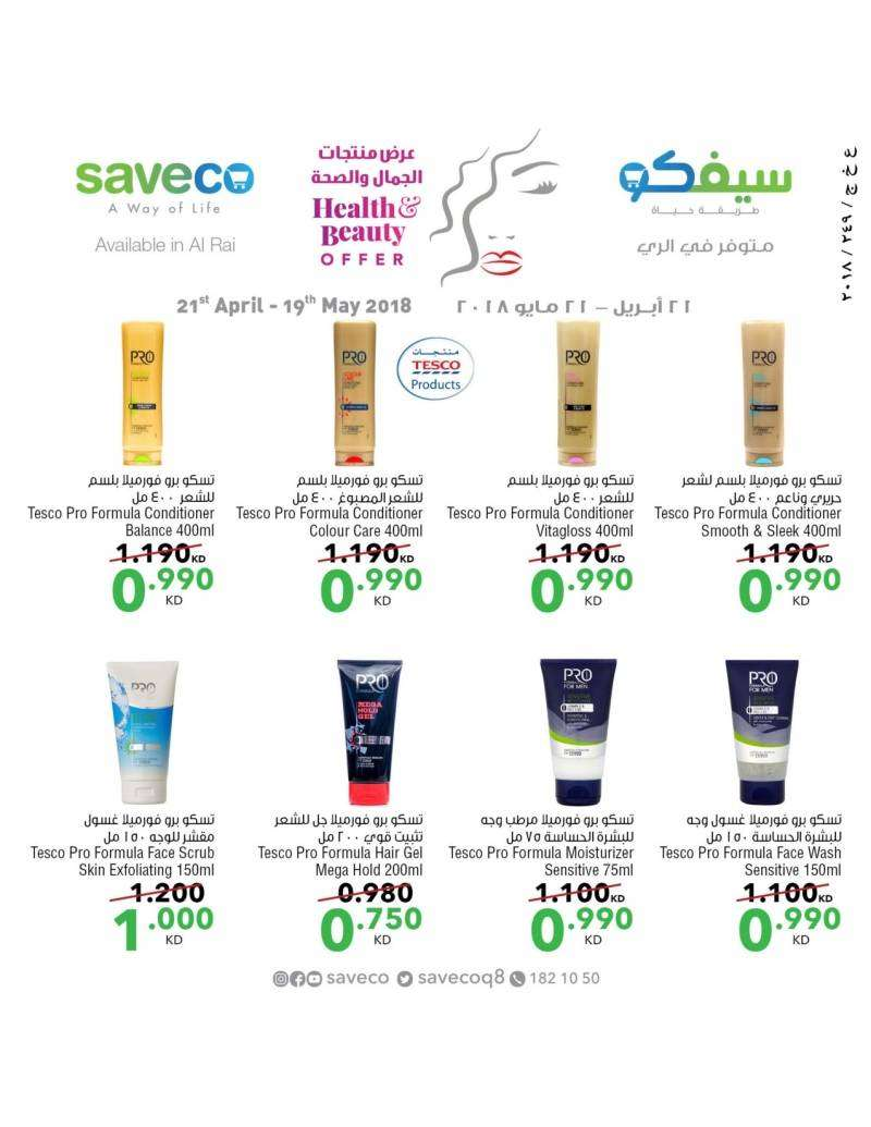 health-and-beauty-offer-kuwait