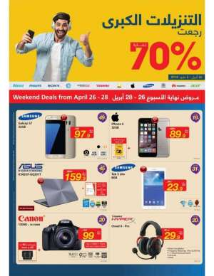mixed-offers in kuwait