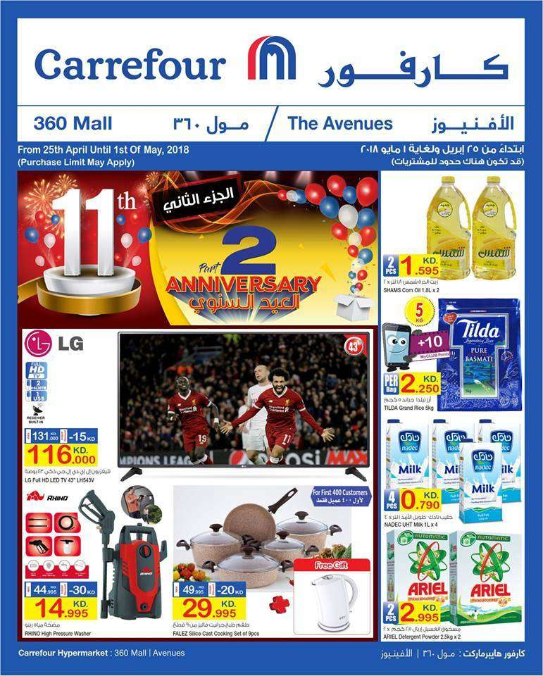 annual-holiday-offers-kuwait
