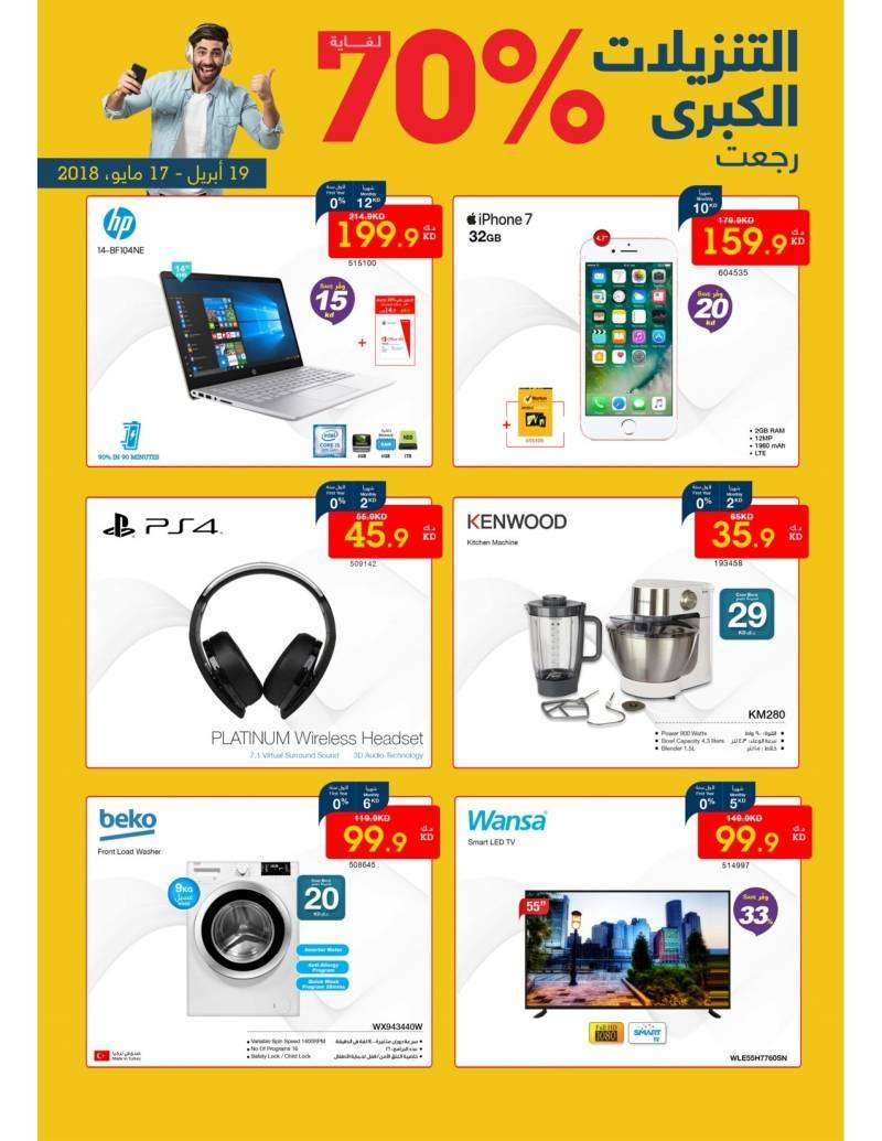 mixed-offers-kuwait