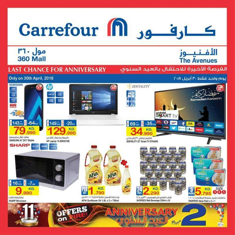 11th-anniversary-of-carrefour-kuwait