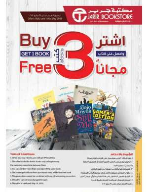 buy-3-books-and-get-1-book-free in kuwait