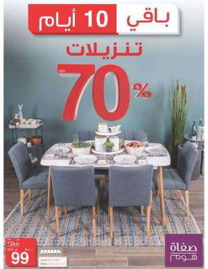sale-up-to-70-pc in kuwait