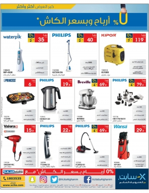 xcite-home-appliances-offers- in kuwait