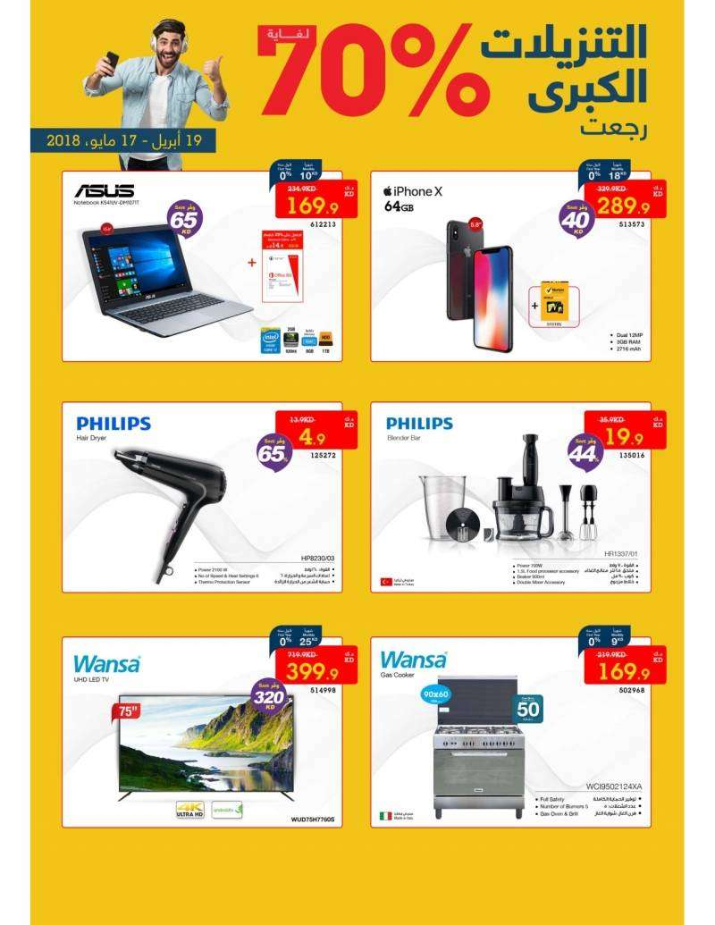 mixed-electronic-offers-kuwait
