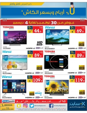 tv-offers in kuwait