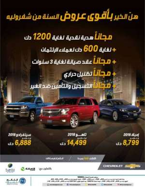 ramadan-offers-from-chevrolet in kuwait