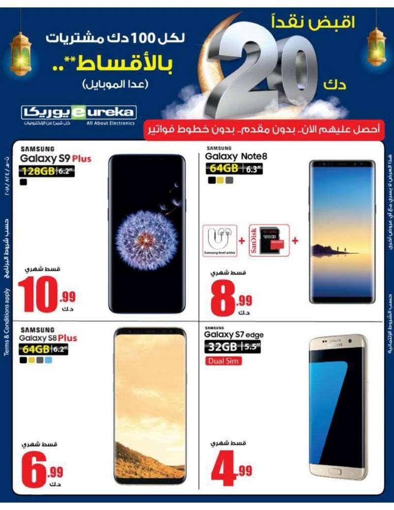 Sunday Offers | Eureka Electronics | Kuwait Local