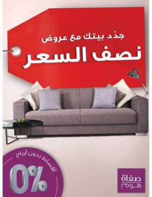 half-price-offers in kuwait
