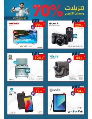 mixed--electronics-offers in kuwait