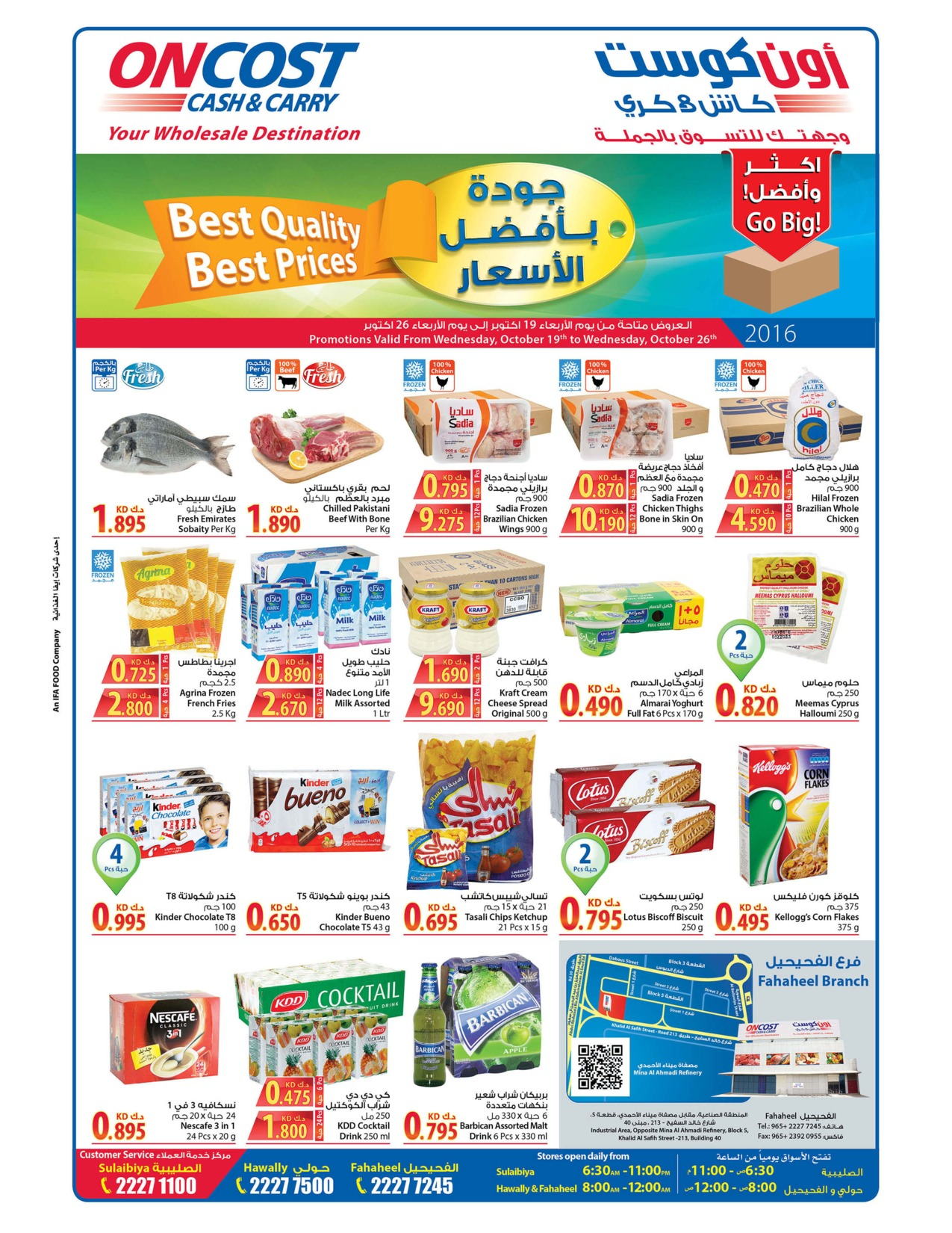 best-quality,-best-prices-kuwait