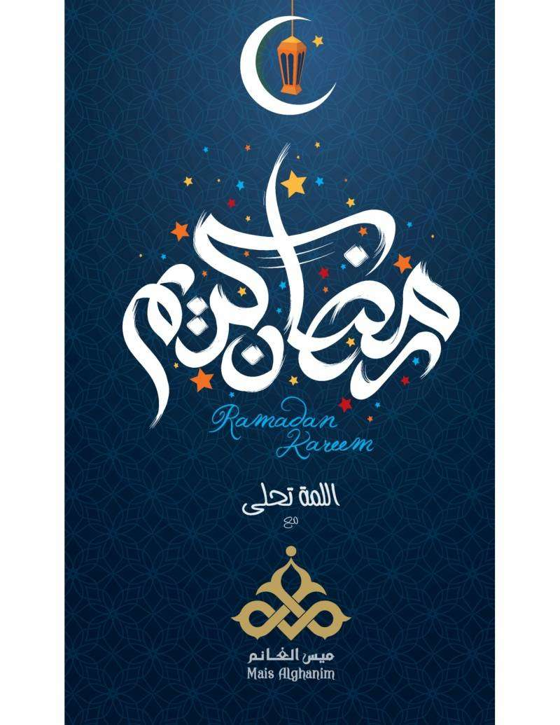 ramadan-kareem-with-mais-alghanim-kuwait