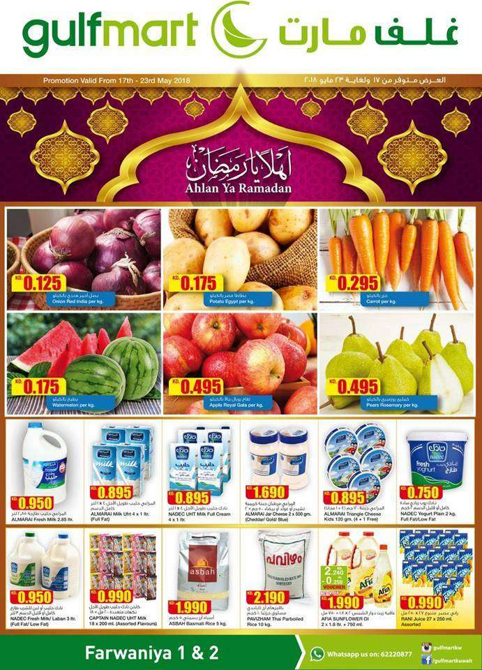 ramadan-kareem-to-all-our-valuable-customers-kuwait
