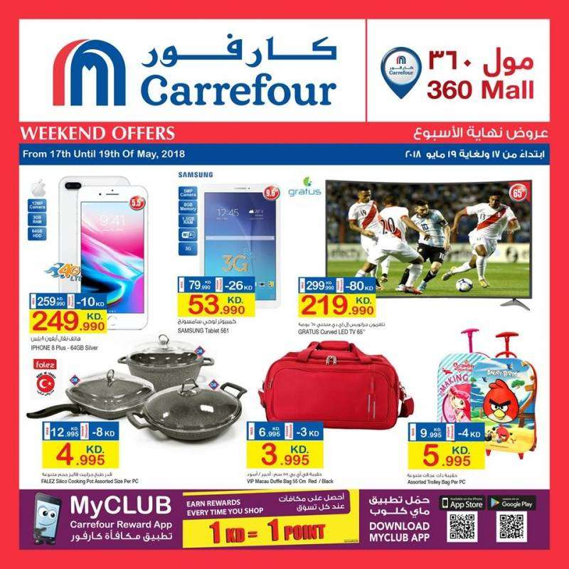 amazing-deals-in-carrefour-360-mall-kuwait