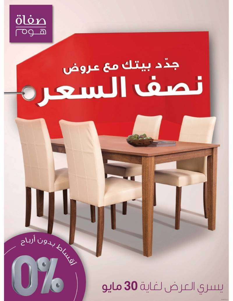 half-price-offers-kuwait