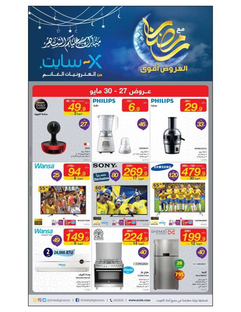 mixed-xcite-offers-kuwait