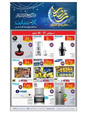 mixed-xcite-offers in kuwait