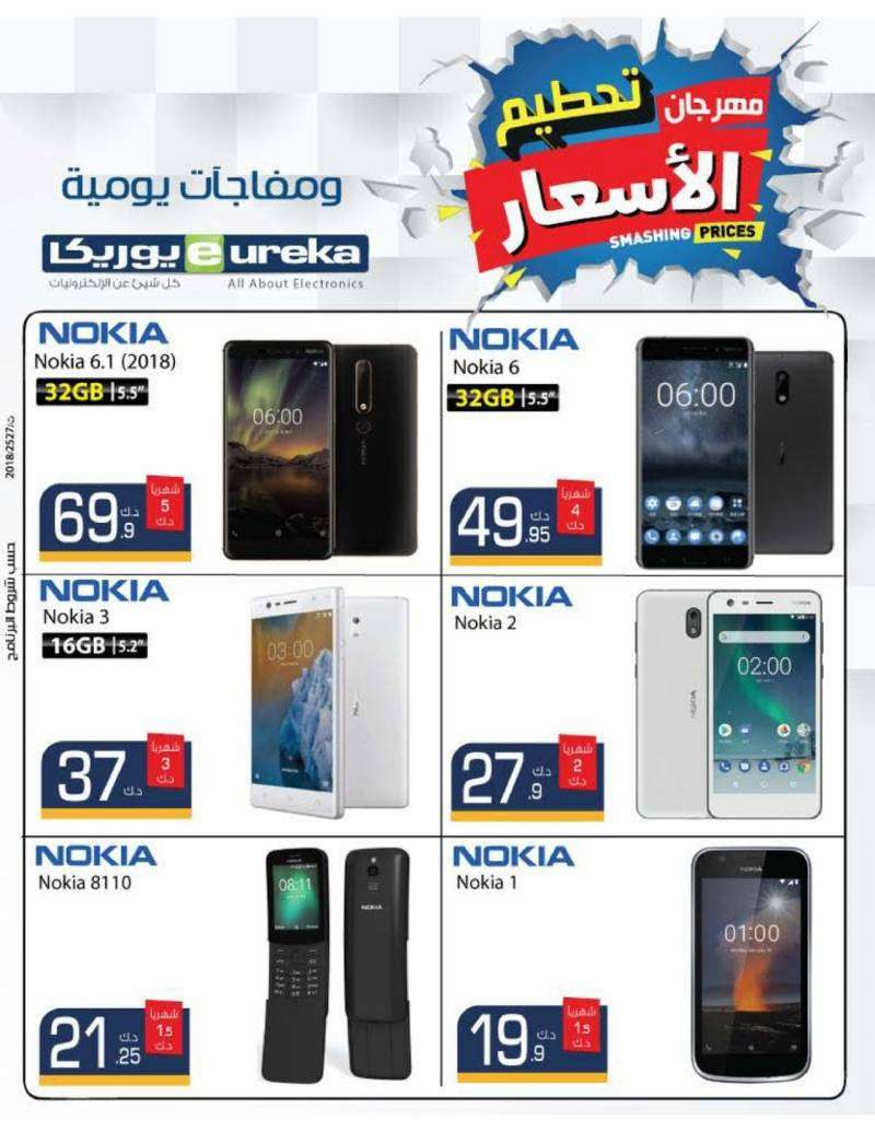 sunday-offers--kuwait