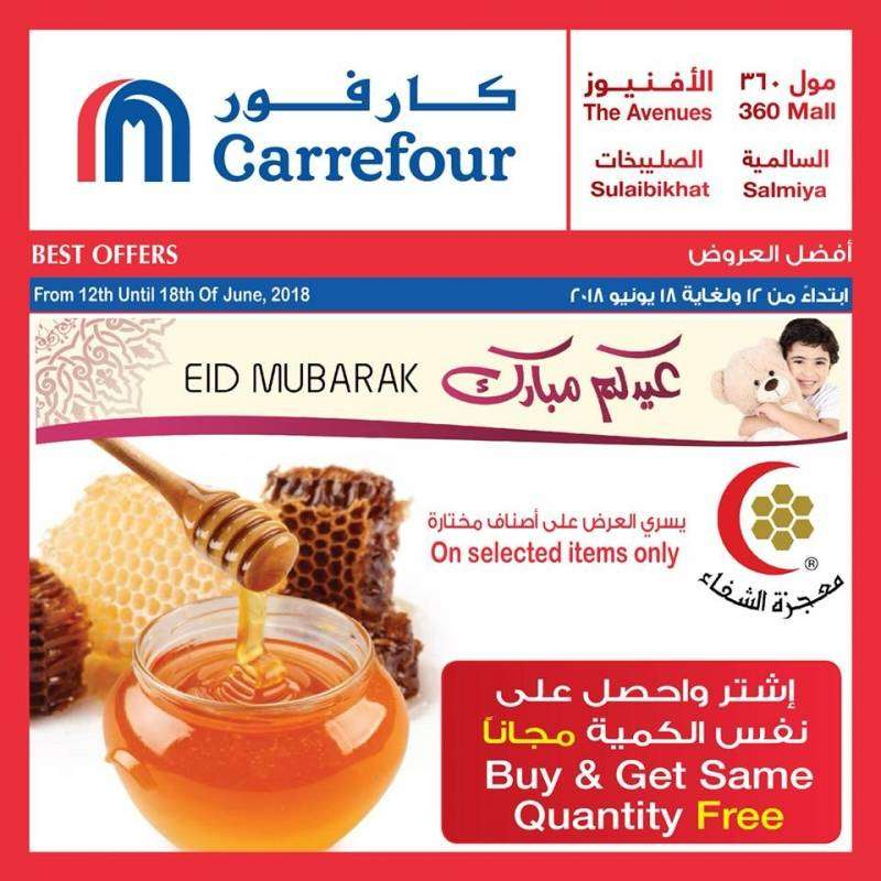 best-offers-if-carrefour-kuwait