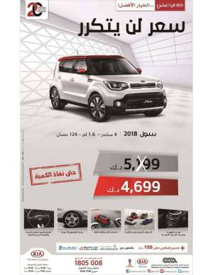 kia-soul-offer in kuwait