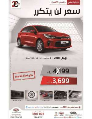 kia-rio-offer in kuwait