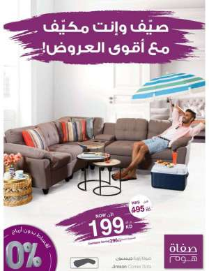 summer-hot-deals in kuwait
