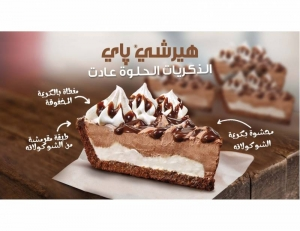 hersheys-pie-sweet-memories-are-back in kuwait