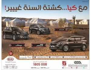 kia-offers in kuwait