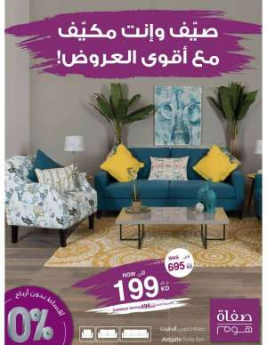 summer-hot-deals- in kuwait