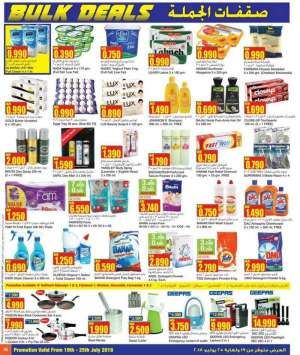 bulk-deals-are-available-at-lowest-prices-everyday-along-with-1-kd-promotion in kuwait