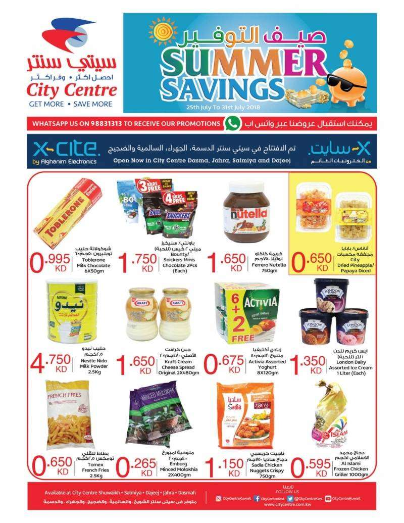summer-savings-kuwait