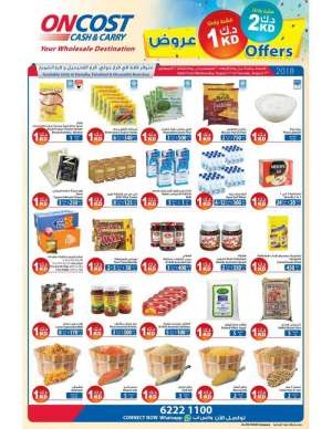 1-kd-and-2-kd-offers in kuwait