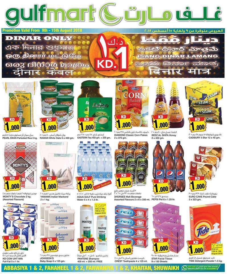 1-kd-promotion-is-back-again-kuwait