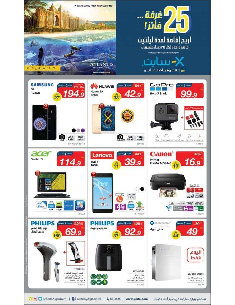 mixed-offers-1-kuwait