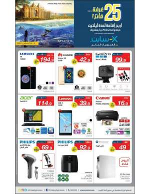 mixed-offers-1 in kuwait
