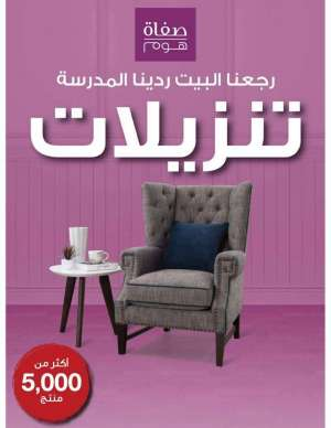 sale-2 in kuwait