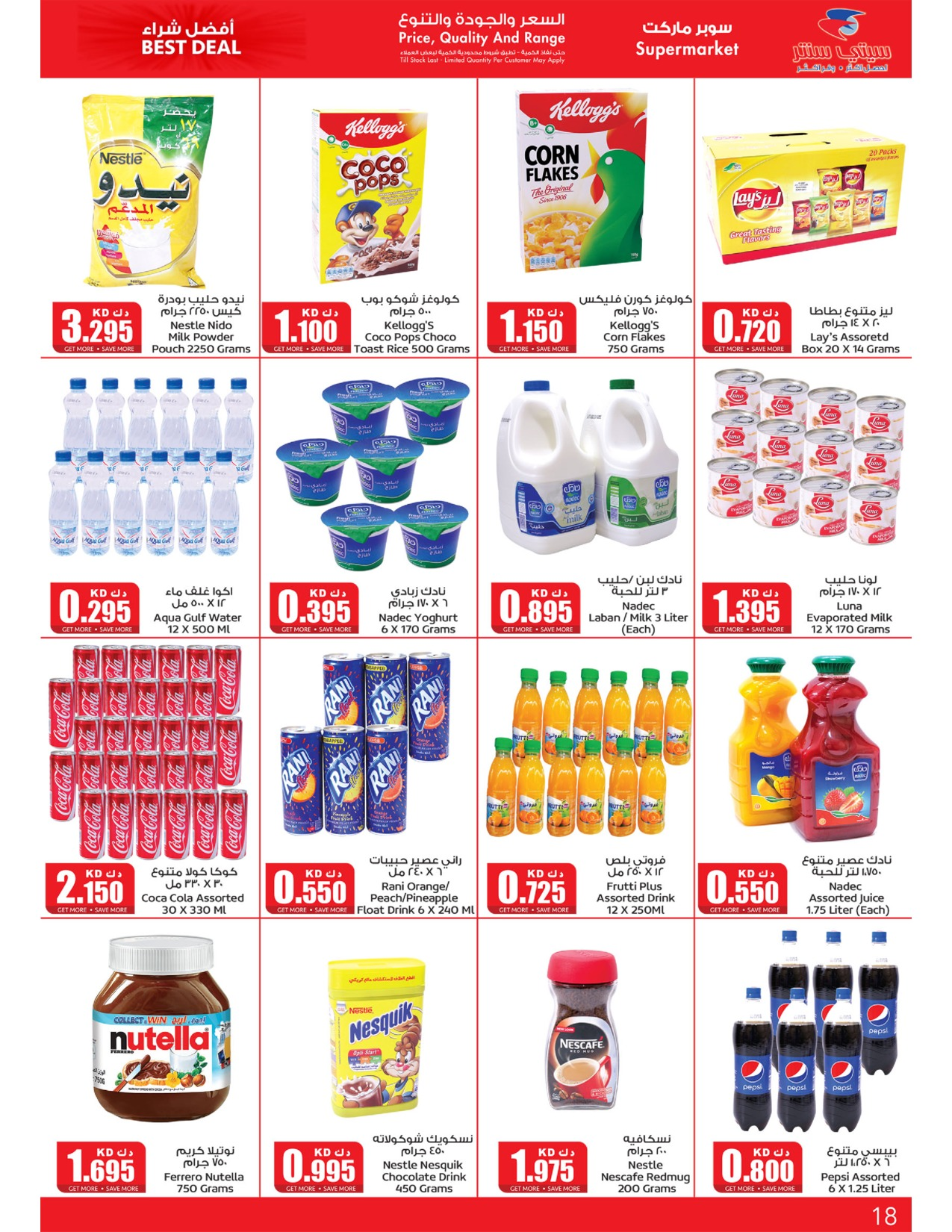sale-up-to-50-percent-from-19th-october---5th-november-2016-kuwait