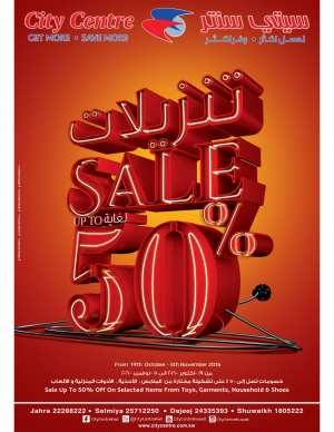 Sale Up To 50 Percent From 19th October - 5th November 2016 in kuwait