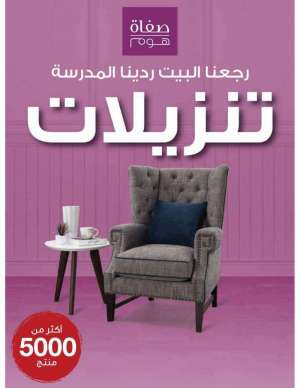 back-to-home-back-to-school-sale-flyer in kuwait